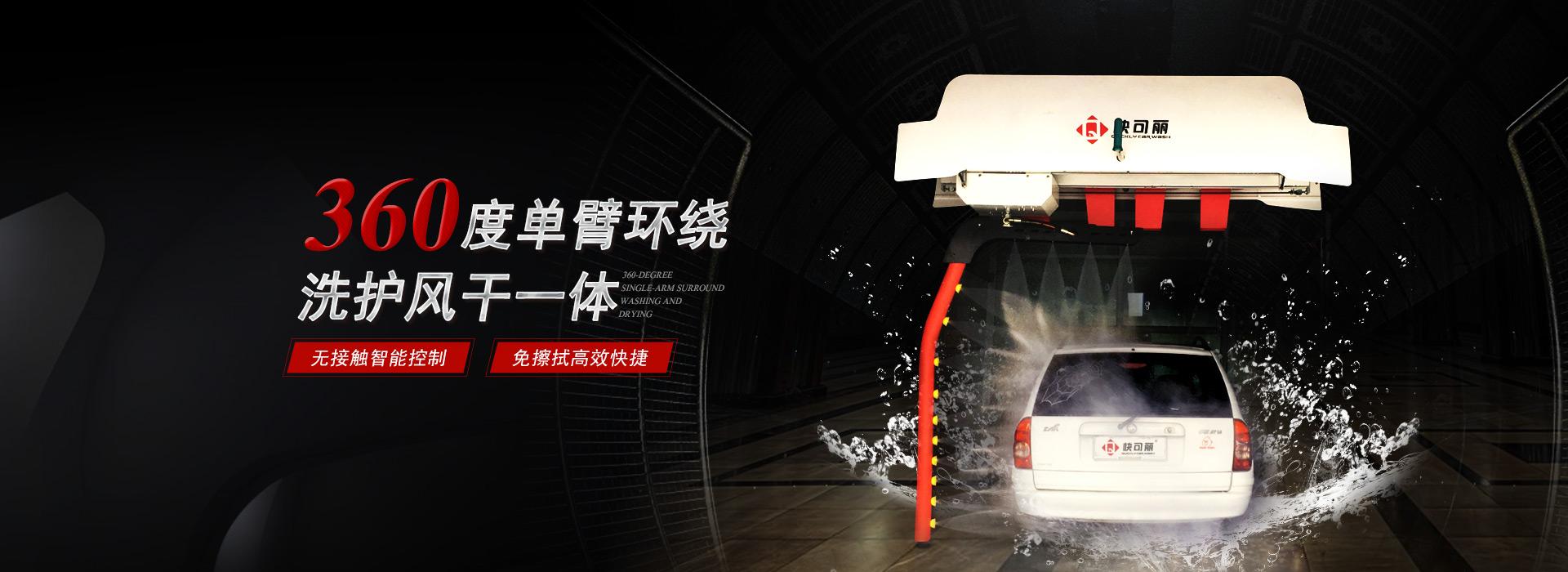 隧道式自动洗车机