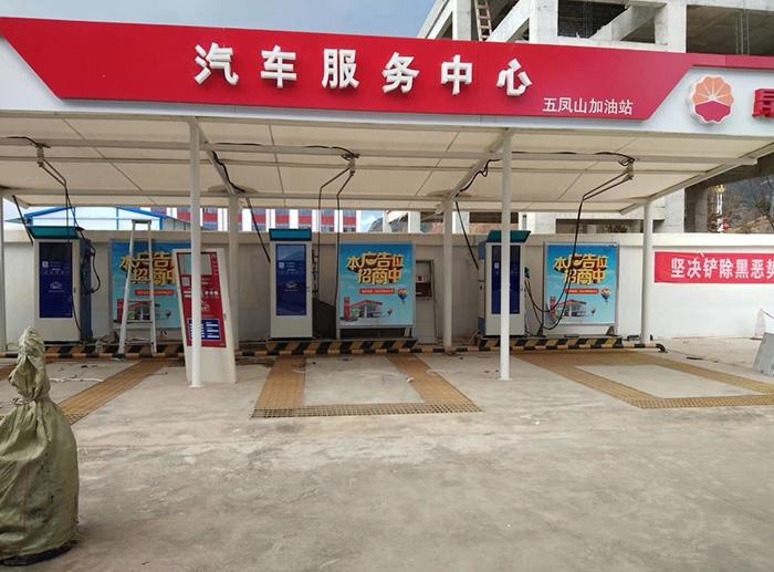 中石油云南五凤山加油站